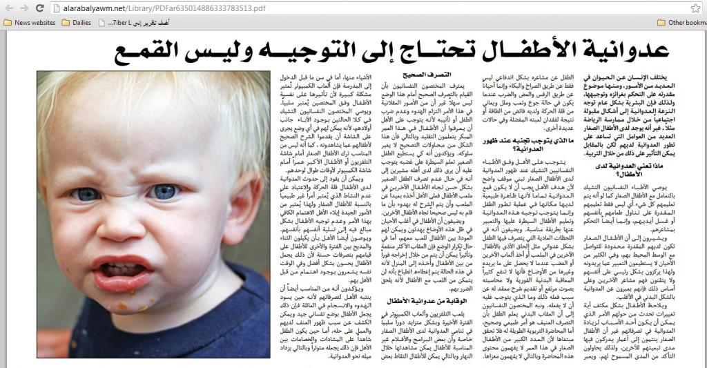 ArabYawm14Ap