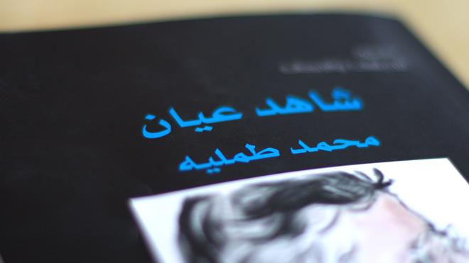 محمد طمليه