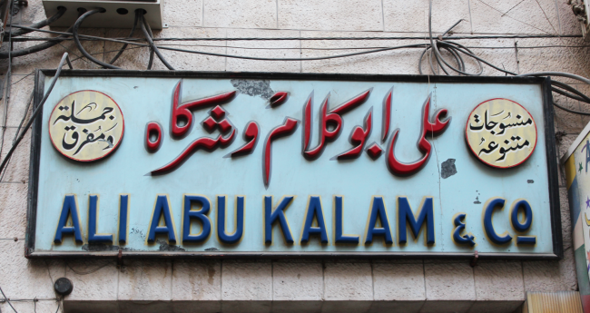 Ali Abu Kalam