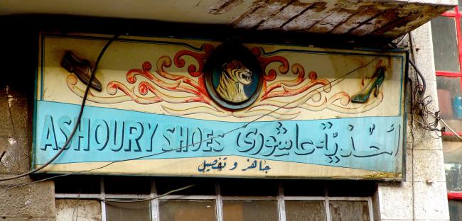 Ashoury Shoes
