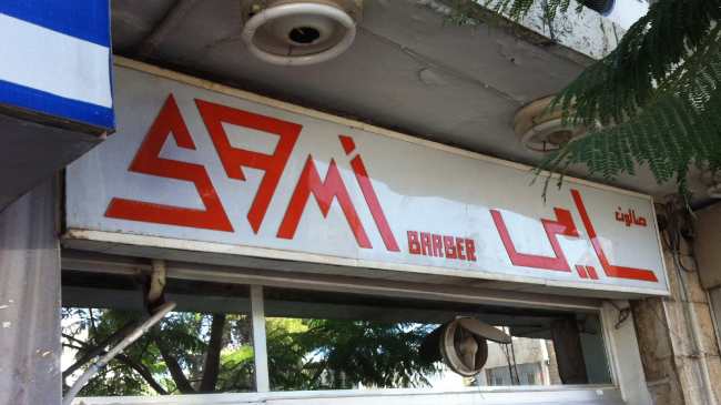 Sami Barbershop
