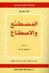 المصطنع والاصطناع جان بودريار ترجمة جوزيف عبد الله Cover Imageedited