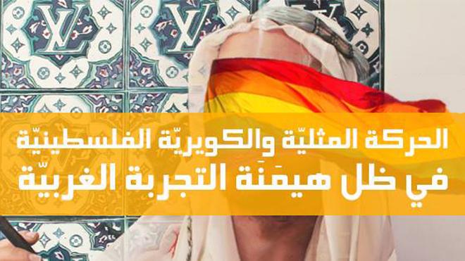 AlQaws