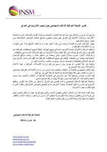 تقرير الشبكة العراقية للإعلام المجتمعي