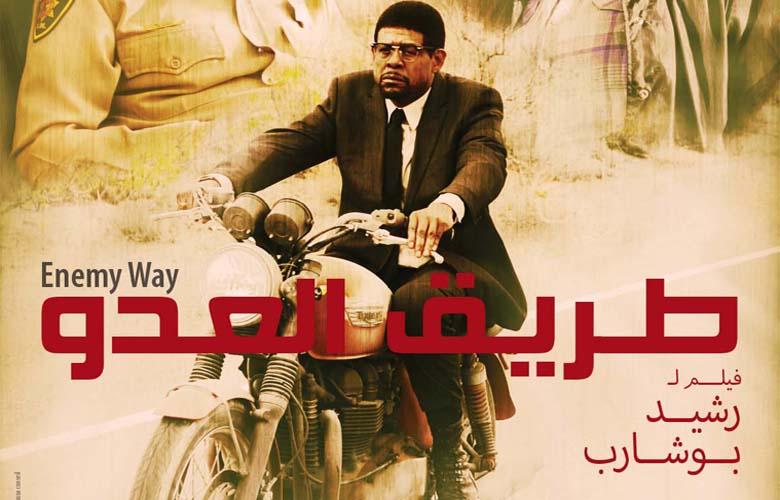أيام الفيلم الجزائري