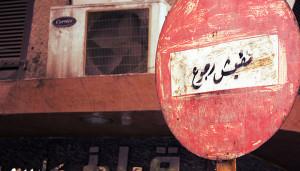 arab spring egypt
