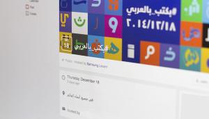 Arabic-world-day