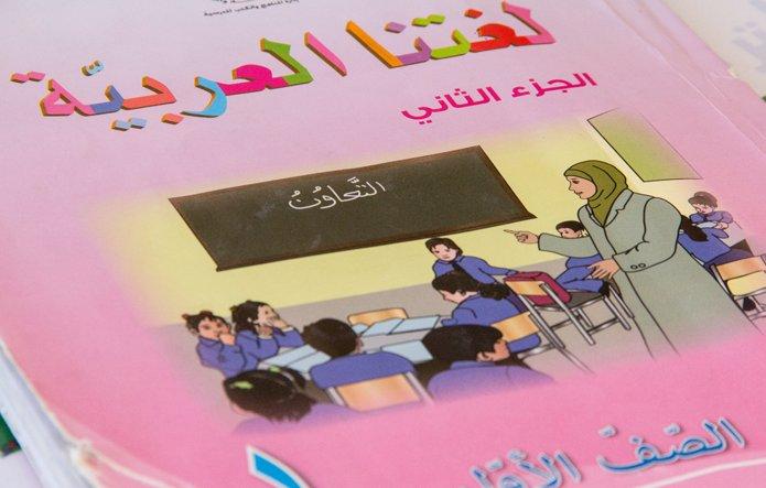 رسومات الكتب المدرسية: مزيد من التنميط وأحادية الفكر