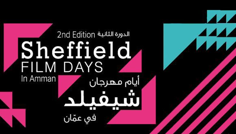 sheffield-film-days-amman