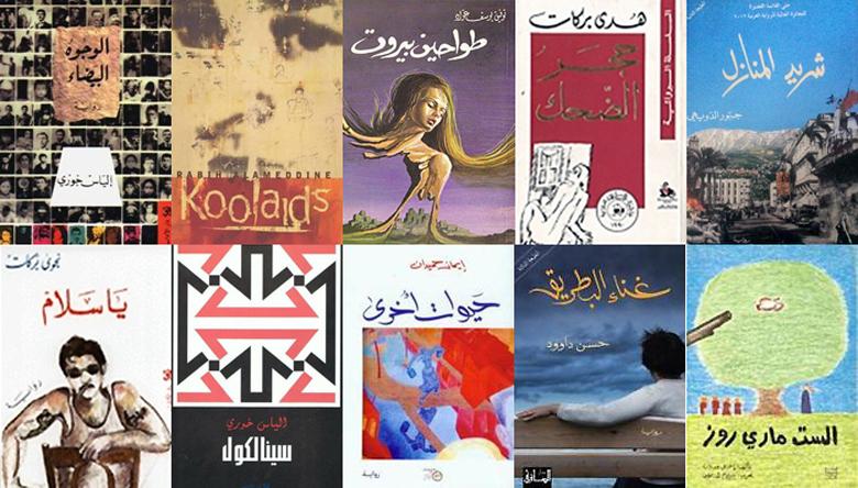 lebanese-war-books