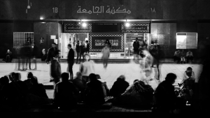 JU الجامعة الأردنية