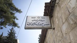 ministry-of-culture jordan وزارة الثقافة الأردنية