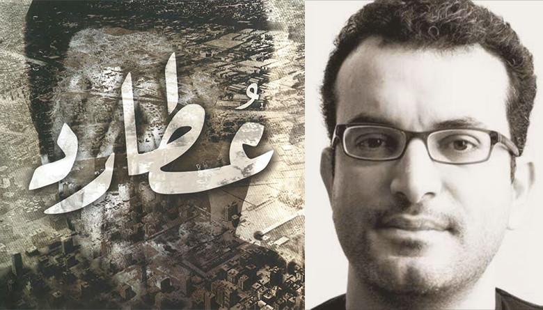محمد ربيع عطارد