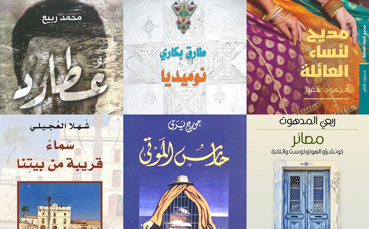 arabic booker البوكر ٢٠١٦