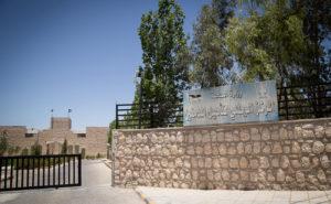 مركز علاج المدمنين الأردن