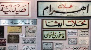 ارمات عمان