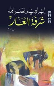 Ibrahim Nasrallah Book