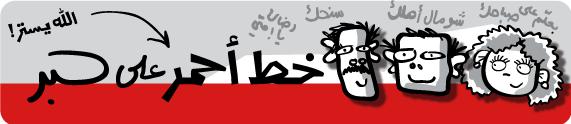 kha6 a7mar